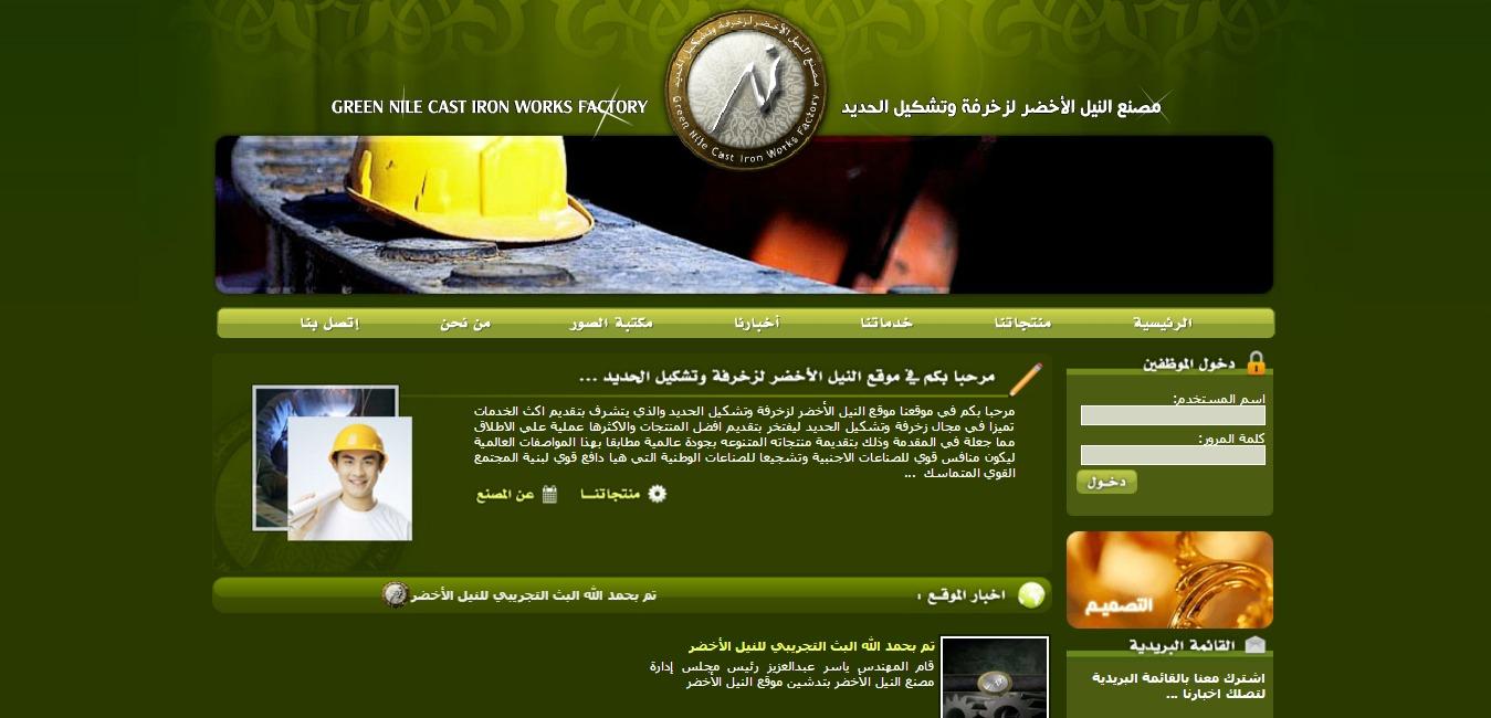 تصميم موقع مصانع النيل الأخضر لزخرفة و تشكيل الحديد